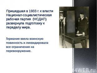 Пришедшая в 1933 г. к власти Национал-социалистическая рабочая партия (НСДАП) ра