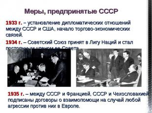 Меры, предпринятые СССР 1933 г. – установление дипломатических отношений между С