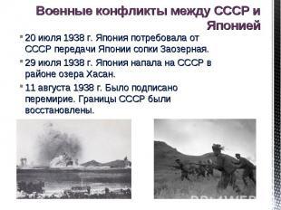 Военные конфликты между СССР и Японией 20 июля 1938 г. Япония потребовала от ССС