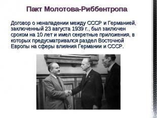 Договор о ненападении между СССР и Германией, заключенный 23 августа 1939 г., бы