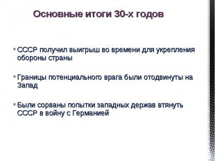 Основные итоги 30-х годов СССР получил выигрыш во времени для укрепления обороны