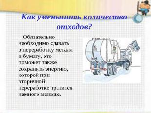 Как уменьшить количество отходов? Обязательно необходимо сдавать в переработку м