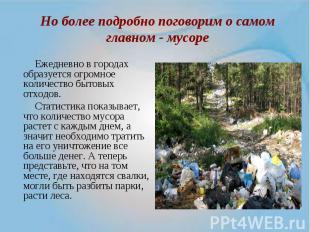 Но более подробно поговорим о самом главном - мусоре Ежедневно в городах образуе