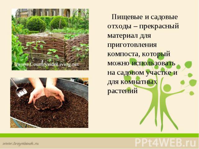 Пищевые и садовые отходы – прекрасный материал для приготовления компоста, который можно использовать на садовом участке и для комнатных растений