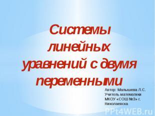 Системы линейных уравнений с двумя переменными Автор: Малышева Л.С. Учитель мате