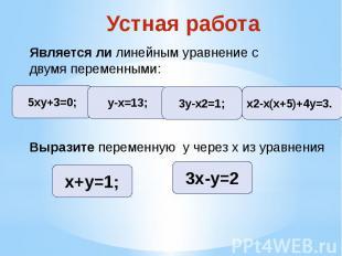 Устная работа Является ли линейным уравнение с двумя переменными: Выразите перем