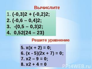 Вычислите (-0,3)2 + (-0,2)2; (-0,6 – 0,4)2; -(0,5 – 0,3)2; 0,52(24 – 23) 5. x(х