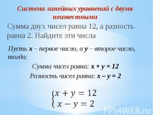 Система линейных уравнений с двумя неизвестными Сумма двух чисел равна 12, а раз