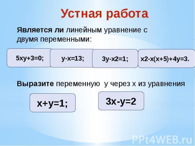 Устная работа Является ли линейным уравнение с двумя переменными: Выразите переменную у через х из уравнения