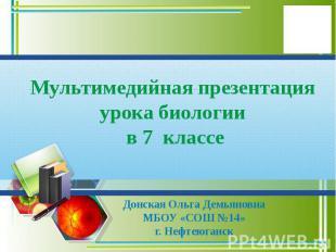 Мультимедийная презентация урока биологии в 7 классе Донская Ольга ДемьяновнаМБО