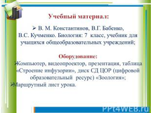 В. М. Константинов, В.Г. Бабенко, В.С. Кучменко. Биология: 7 класс, учебник для