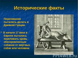 Исторические факты Переливание пытались делать в Древней Греции.* В начале 17 ве