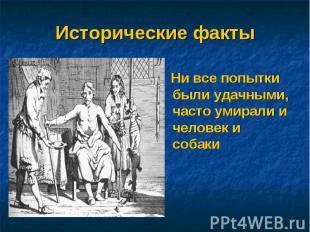 Исторические факты Ни все попытки были удачными, часто умирали и человек и собак