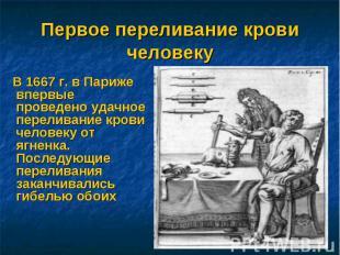 Первое переливание крови человеку В 1667 г. в Париже впервые проведено удачное п
