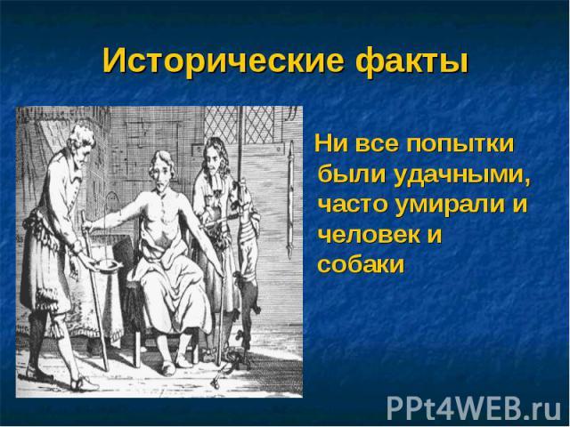 Исторические факты Ни все попытки были удачными, часто умирали и человек и собаки