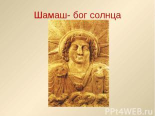 Шамаш- бог солнца
