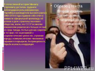 В отечественной истории Михаилу Сергеевичу досталась трудная и неблагодарная рол