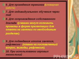 6. Для проведения тренинга (словарная работа)7. Для индивидуального обучения чер