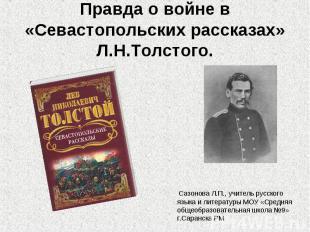 Правда о войне в «Севастопольских рассказах» Л.Н.Толстого Cазонова Л.П., учитель