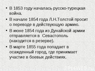В 1853 году началась русско-турецкая война.В начале 1854 года Л.Н.Толстой просит