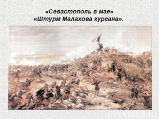 «Севастополь в мае»«Штурм Малахова кургана».
