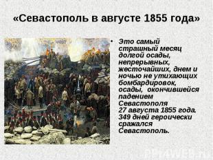 «Севастополь в августе 1855 года» Это самый страшный месяц долгой осады, непреры