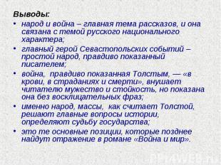 Выводы:народ и война – главная тема рассказов, и она связана с темой русского на