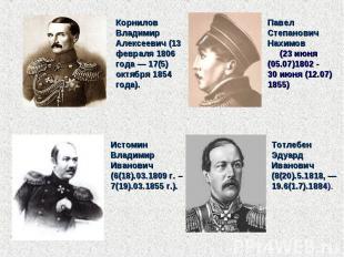 Корнилов Владимир Алексеевич (13 февраля 1806 года — 17(5) октября 1854 года). П