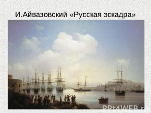 И.Айвазовский «Русская эскадра»