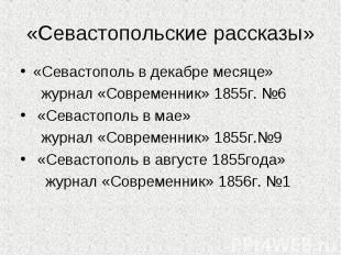 «Севастопольские рассказы» «Севастополь в декабре месяце» журнал «Современник» 1