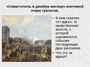 «Севастополь в декабре месяце»-ключевой очерк трилогии.В нем схвачен тот идеал,
