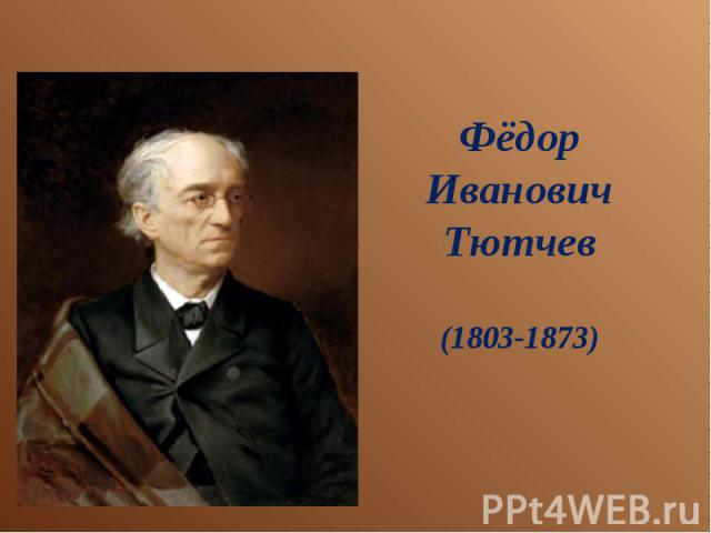 Фёдор Иванович Тютчев(1803-1873)