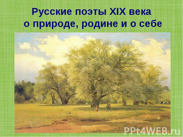 Русские поэты XIX века о природе, родине и о себе