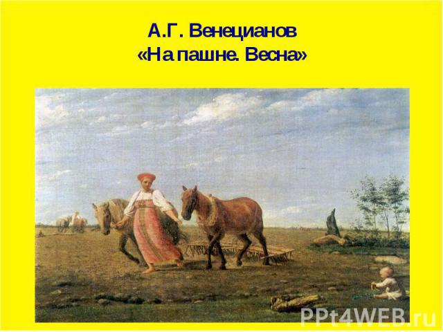 А.Г. Венецианов«На пашне. Весна»