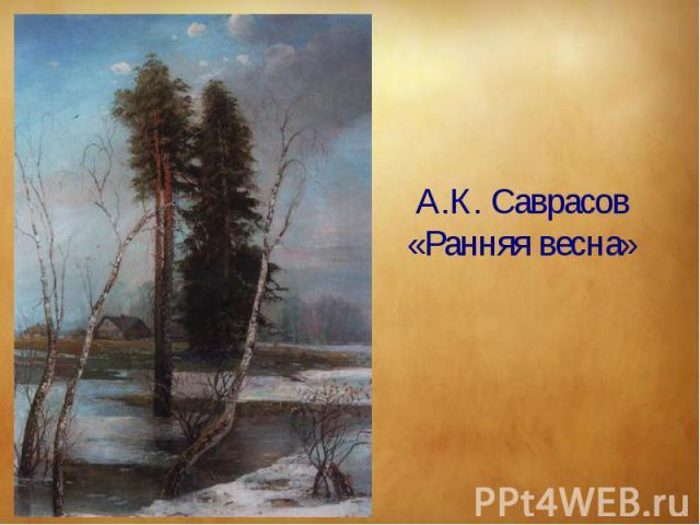 А.К. Саврасов«Ранняя весна»