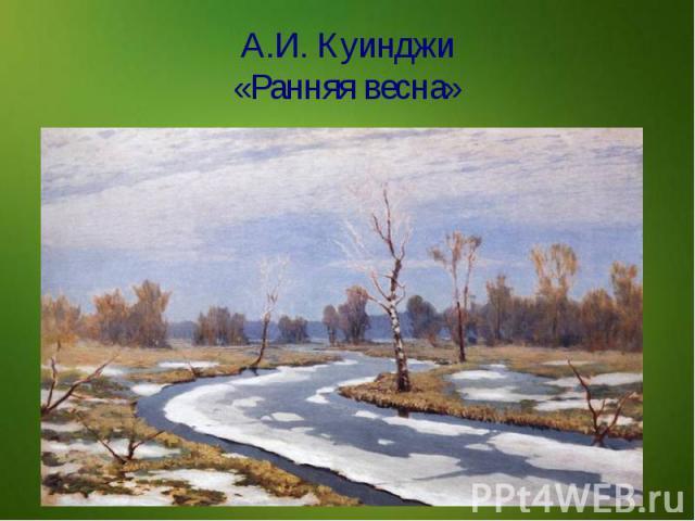 А.И. Куинджи«Ранняя весна»