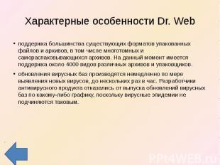Характерные особенности Dr. Web поддержка большинства существующих форматов упак