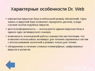 Характерные особенности Dr. Web компактная вирусная база и небольшой размер обно