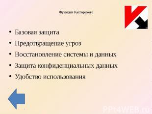 Функции Касперского Базовая защитаПредотвращение угрозВосстановление системы и д