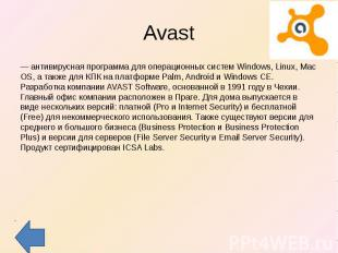 Avast — антивирусная программа для операционных систем Windows, Linux, Mac OS, а