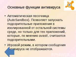 Основные функции антивируса Автоматическая песочница (AutoSandbox). Позволяет за