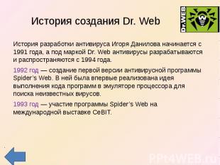 История создания Dr. Web История разработки антивируса Игоря Данилова начинается