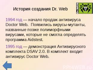 История создания Dr. Web 1994 год — начало продаж антивируса Doctor Web. Появили