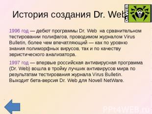 История создания Dr. Web 1996 год — дебют программы Dr. Web на сравнительном тес
