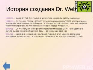 История создания Dr. Web 1998 год — выход Dr. Web 4.0. Изменена архитектура и ал