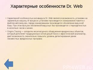 Характерные особенности Dr. Web Характерной особенностью антивируса Dr. Web явля