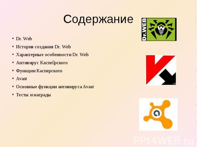 Содержание Dr. WebИстория создания Dr. WebХарактерные особенности Dr. WebАнтивирус КасперскогоФункции КасперскогоAvastОсновные функции антивируса AvastТесты и награды