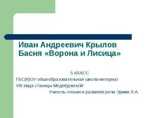 Иван Андреевич Крылов Басня «Ворона и Лисица» 5 КЛАССГБС(К)ОУ обшеобразовательна