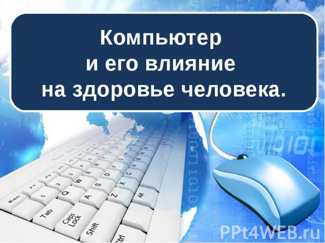 Компьютер и его влияние на здоровье человека
