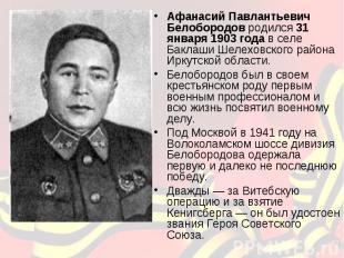 Афанасий Павлантьевич Белобородов родился 31 января 1903 года в селе Баклаши Шел